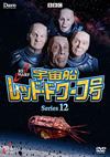 宇宙船レッド・ドワーフ号 シリーズ12〈2枚組〉 [DVD]