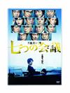 七つの会議 [DVD] [2019/09/11発売]