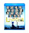 七つの会議 [Blu-ray] [2019/09/11発売]