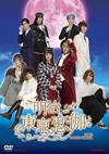 ドラマ 明治東亰恋伽〈3枚組〉 [DVD]
