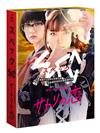 SPECサーガ黎明篇 サトリの恋〈2枚組〉 [Blu-ray]