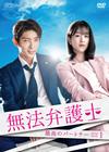 無法弁護士〜最高のパートナー DVD-BOX1〈5枚組〉 [DVD]