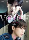 ボイス2〜112の奇跡〜 DVD-BOX2〈3枚組〉 [DVD]