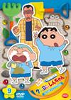 クレヨンしんちゃん TV版傑作選 第13期シリーズ9 ひまわり組の組長先生だゾ [DVD]