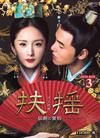 扶揺(フーヤオ)〜伝説の皇后〜 DVD-BOX3〈11枚組〉 [DVD]