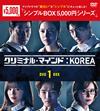 クリミナル・マインド:KOREA DVD-BOX1〈6枚組〉 [DVD]