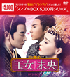 王女未央-BIOU- DVD-BOX1〈9枚組〉 [DVD]