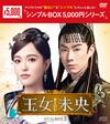 王女未央-BIOU- DVD-BOX2〈9枚組〉 [DVD]