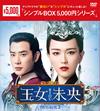 王女未央-BIOU- DVD-BOX3〈9枚組〉 [DVD]