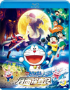 映画ドラえもん のび太の月面探査記 [Blu-ray]