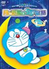 NEW TV版ドラえもんスペシャル 月と惑星のSF物語(すこしふしぎ ストーリー) [DVD]