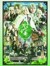 舞台 刀剣乱舞 慈伝 日日の葉よ散るらむ〈3枚組〉 [Blu-ray]