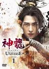 神龍(シェンロン)-Martial Universe- DVD-SET1〈10枚組〉 [DVD]