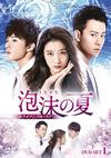 泡沫の夏〜トライアングル・ラブ〜 DVD-SET1〈6枚組〉 [DVD]