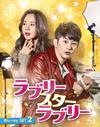 ラブリー・スター・ラブリー Blu-ray SET2〈3枚組〉 [Blu-ray]