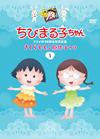 ちびまる子ちゃんアニメ化30周年記念企画「さくらももこ原作まつり」(1) [DVD]