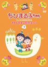 ちびまる子ちゃんアニメ化30周年記念企画「さくらももこ原作まつり」(2) [DVD]