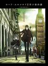 ロード・エルメロイII世の事件簿-魔眼蒐集列車 Grace note- 1〈完全生産限定版〉 [Blu-ray]