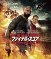 ファイナル・スコア('18英) [Blu-ray]