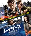 レイダース 欧州攻略('18香港) [Blu-ray]