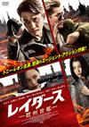 レイダース 欧州攻略('18香港) [DVD]