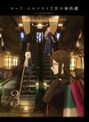 ロード・エルメロイII世の事件簿-魔眼蒐集列車 Grace note- 3〈完全生産限定版〉 [DVD]