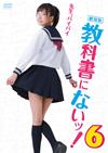 劇場版 教科書にないッ!6 [DVD]