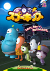 SPOOKIZ(スプーキッズ) SEASON3 Vol.2 [DVD]
