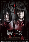 黒い乙女Q [DVD]