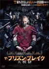 ザ・プリズン・ブレイク 大脱獄('18米) [DVD]