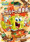 スポンジ・ボブ イカルドの護身術 [DVD]