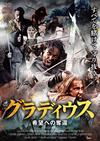 グラディウス〜希望への奪還〜('18ウクライナ) [DVD]