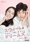 スウィート・ドリームズ〜一千零一夜〜 DVD-BOX1〈8枚組〉 [DVD]