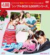 ゴー・バック夫婦 DVD-BOX1〈3枚組〉 [DVD]