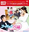 ゴー・バック夫婦 DVD-BOX2〈4枚組〉 [DVD]