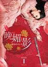 晩媚(ばんび)と影〜紅きロマンス〜 DVD-BOX1〈9枚組〉 [DVD]