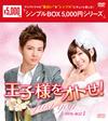 王子様をオトせ! DVD-BOX1〈11枚組〉 [DVD]