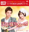 王子様をオトせ! DVD-BOX2〈10枚組〉 [DVD]