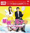 華麗なる玉子様〜スイート〓[ハート]リベンジ DVD-BOX1〈9枚組〉 [DVD]