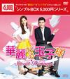 華麗なる玉子様〜スイート〓[ハート]リベンジ DVD-BOX2〈8枚組〉 [DVD]