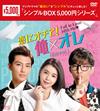 恋にオチて!俺×オレ DVD-BOX1〈10枚組〉 [DVD]