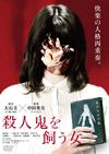 殺人鬼を飼う女 [DVD]