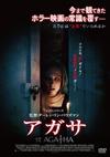 アガサ('18米) [DVD]