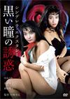 シンデレラエクスタシー 黒い瞳の誘惑 [DVD]