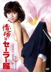 情婦(イロ)はセーラー服 [DVD]