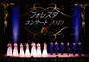 FORESTA / フォレスタコンサート2019 秋 [DVD]