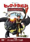 ヒックとドラゴン ショートフィルムコレクション [DVD]