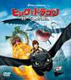 ヒックとドラゴン〜バーク島の冒険〜 バリューパック〈7枚組〉 [DVD]