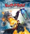 ヒックとドラゴン〜バーク島を守れ!〜 バリューパック〈7枚組〉 [DVD]