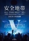 安全地帯 / ALL TIME BEST「35」〜35th Anniversary Tour 2017〜LIVE IN 日本武道館 [Blu-ray]